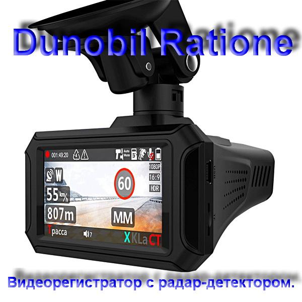 Видеорегистратор Dunobil Ratione (1).jpg