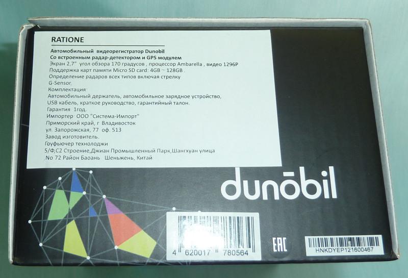 Видеорегистратор Dunobil Ratione (12).jpg