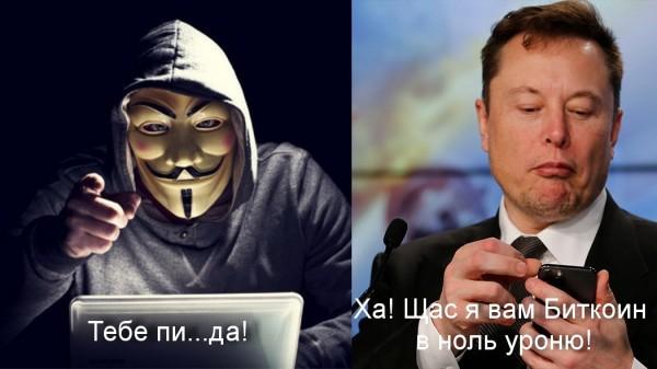 хакеры маск