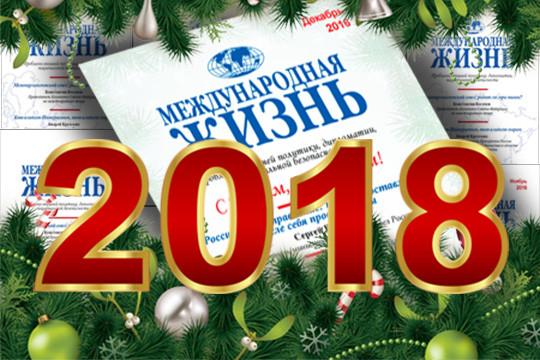 2018 год в зеркале журнала «Международная жизнь»