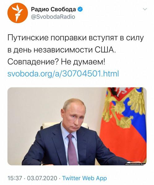 Твитт дня. 4 июля - День независимости России от США. Радио