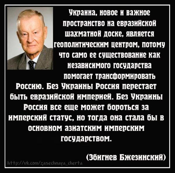 одним преимуществ збигнев бжезинский о распаде россии читать при ручной