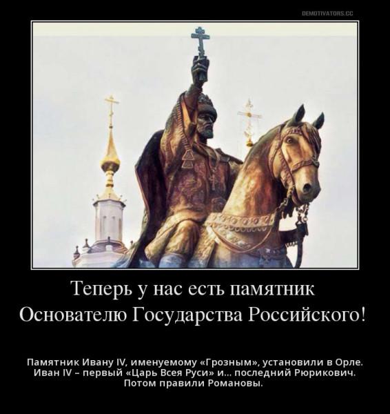 У нас теперь есть Памятник Основателю Государства Российского!