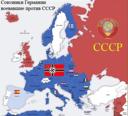 Просвещённая Европа против России во Второй Мировой войне. Факты