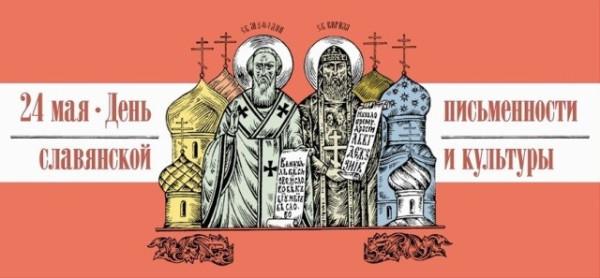 24 мая - День Русского языка