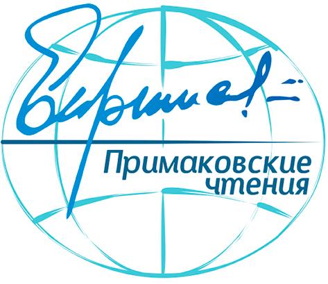 «Примаковские чтения» – площадка для обсуждения проблем развития Мира. Сергей Лавров: «Мы не должны размениваться на склоки, распри, геополитические игры»