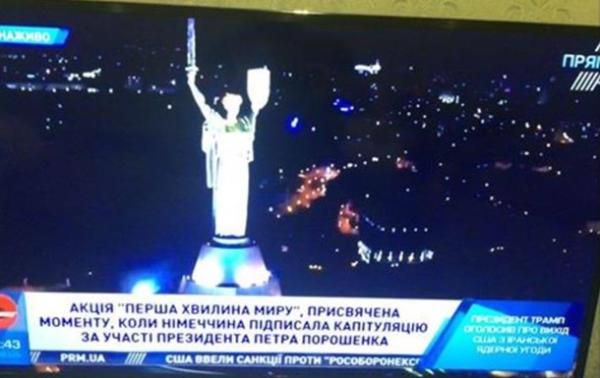 Прикол дня. Киевское ТВ сообщило, что Порошенко участвовал в акте подписания капитуляции Германии