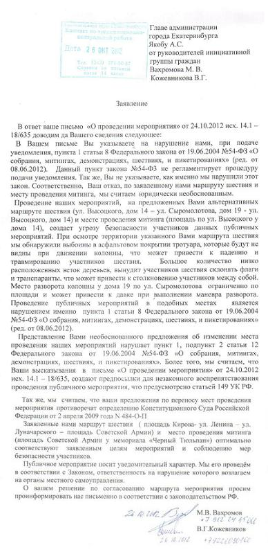 Вахромов-2