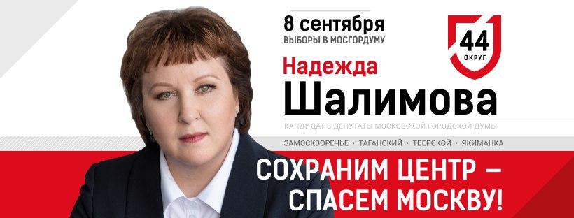 Шалимова