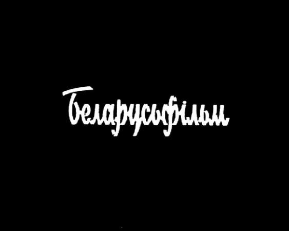 Белорусьфильм