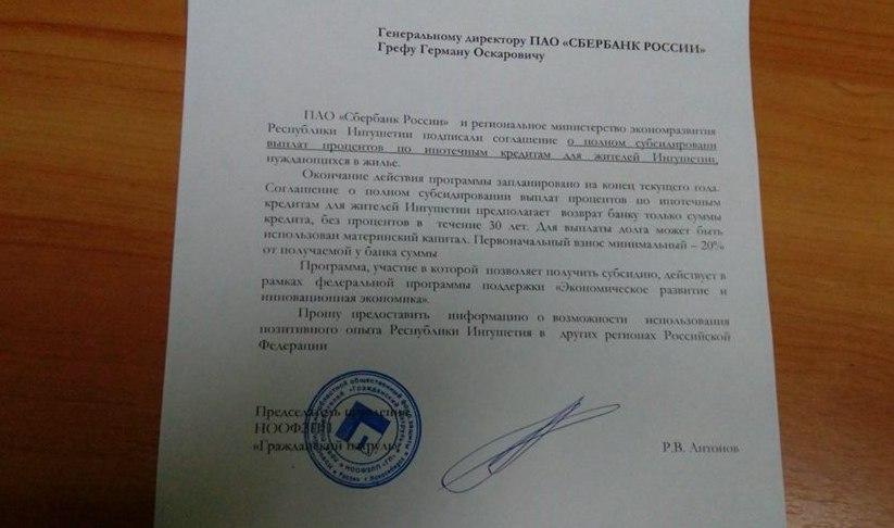 Ростислав-Грефу