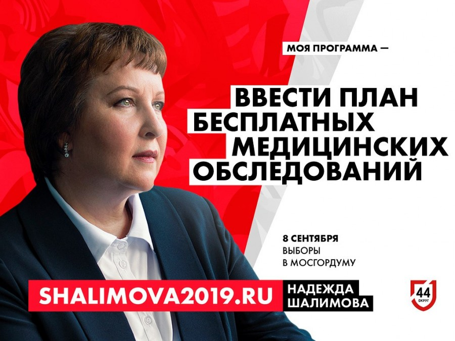 Шалимова3
