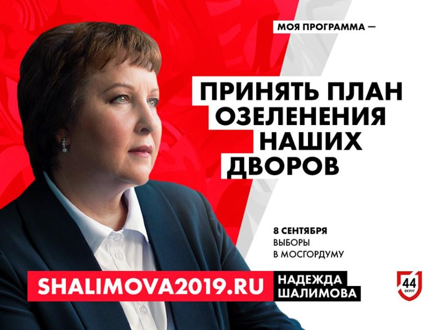 Шалимова1