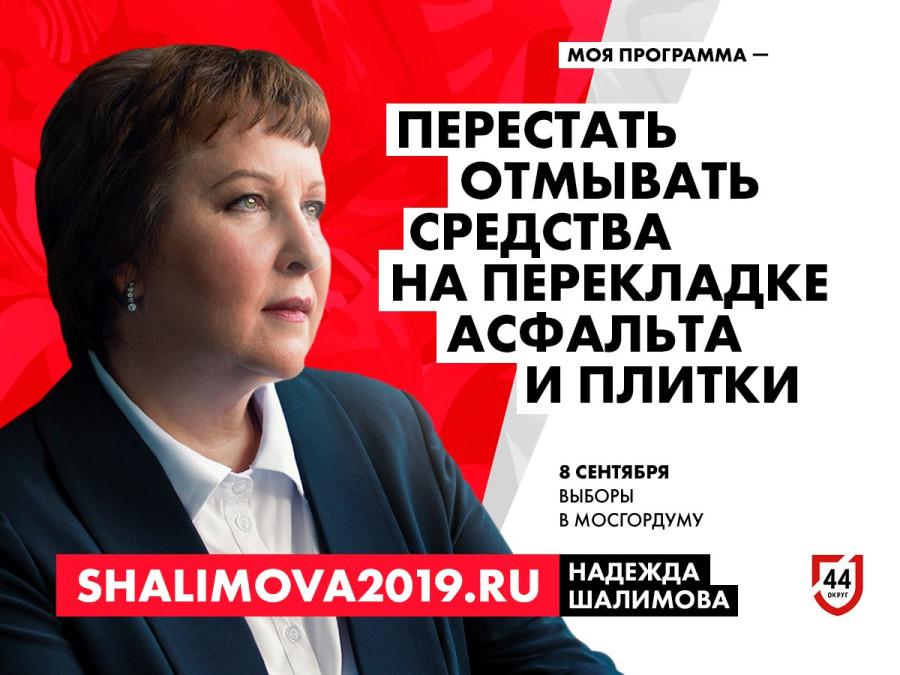 Шалимова2