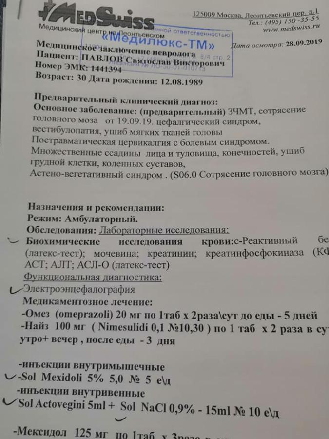Павлов3