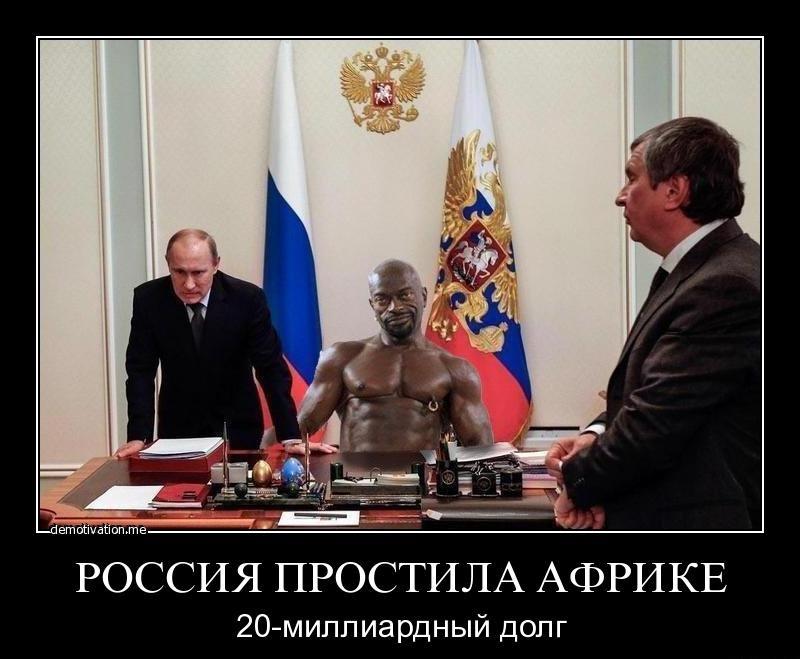 ПутинАфриканец