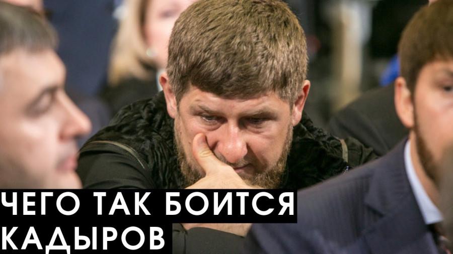 СтрахКадырова