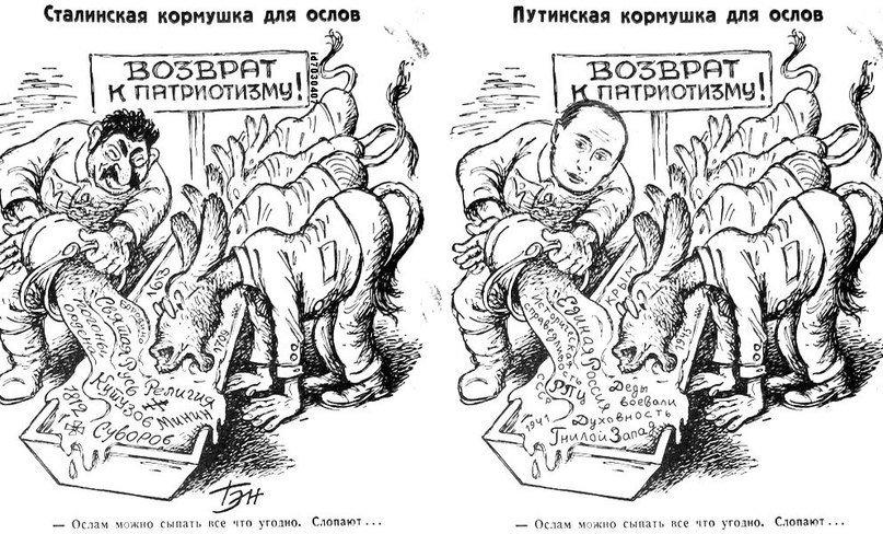 СталинПутин