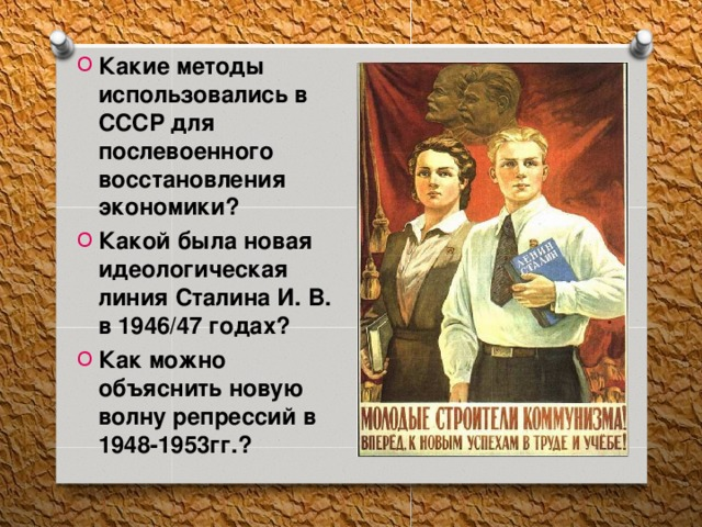 СоветскиеМетоды