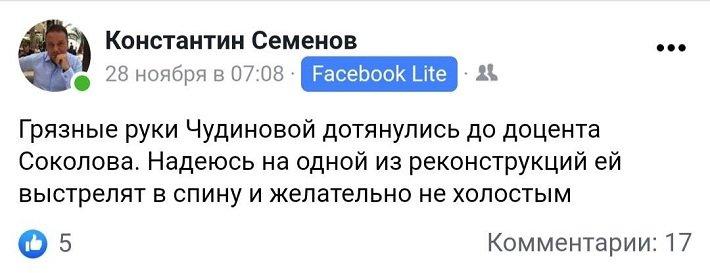 skrin_ugroza_chudinova
