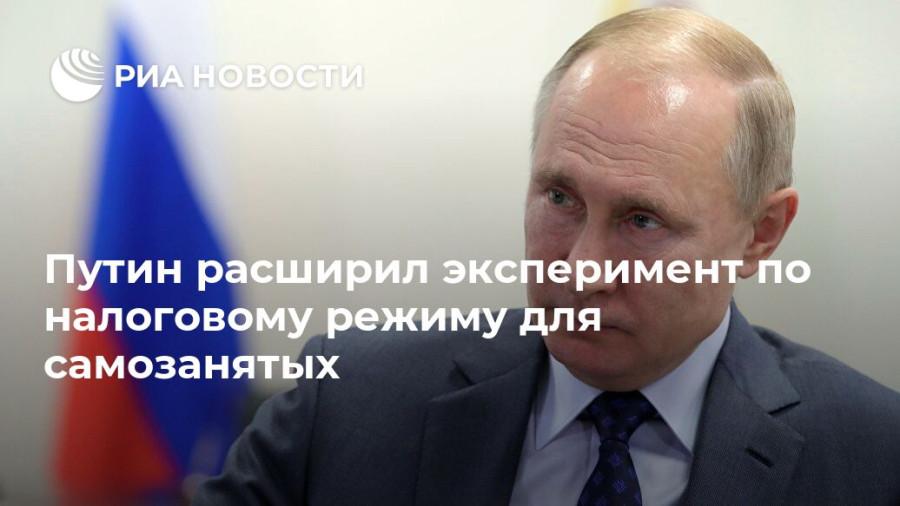ПутинСамозанятые