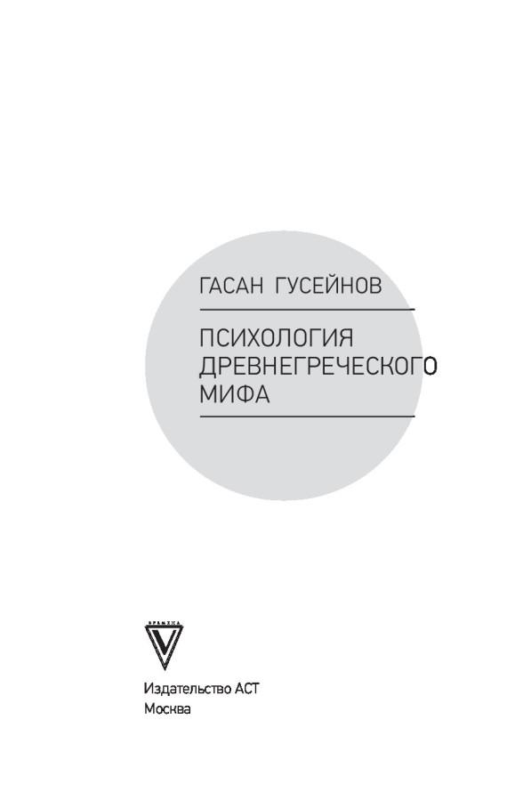 Гусейнов3