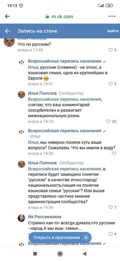 Русские1