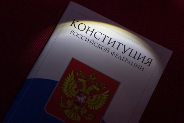конституция-книга