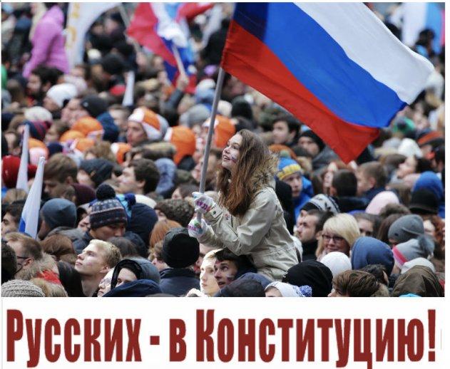 РусскихВКонституцию