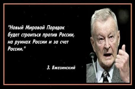 Бжезинский