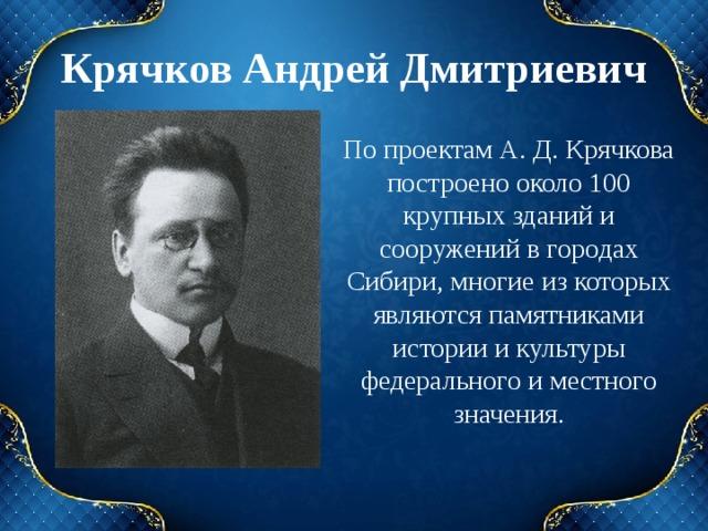 Крячков1