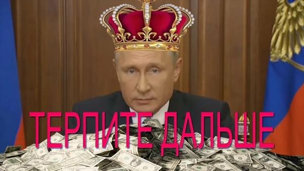 ПутинДальше.jpeg