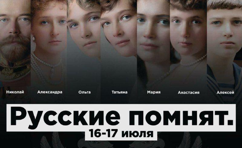 РусскиеПомнят2.jpg