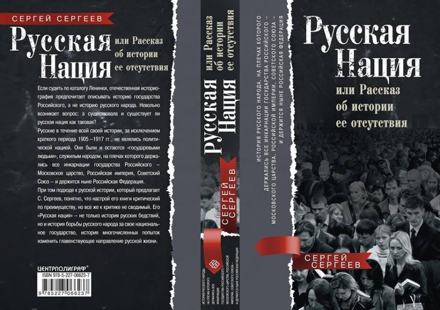 Русская_нация
