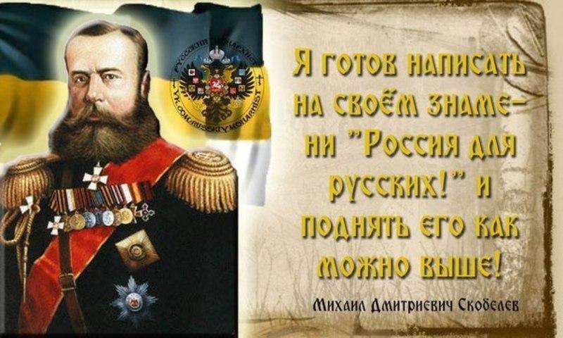 Скобелев1.jpg