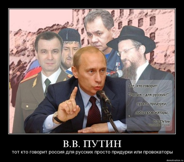 ПутинПридурок.jpeg