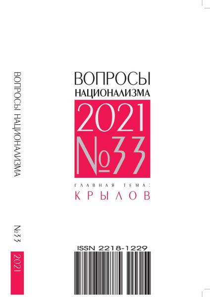 Видео Презентации журнала «Вопросы национализма» №33, посвящённого Константину Крылову
