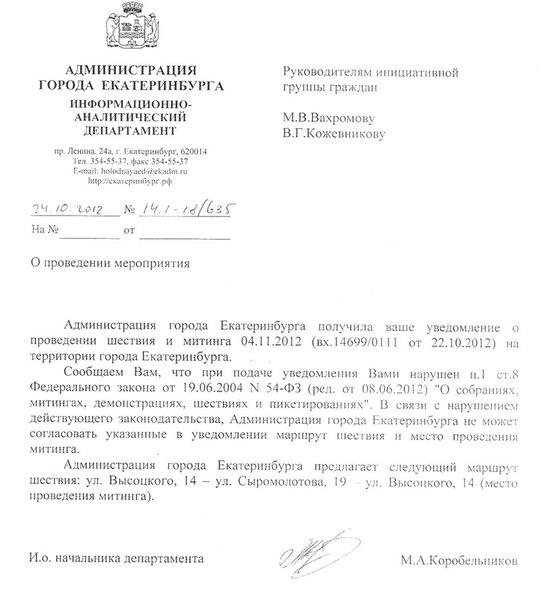 Вахромов-1