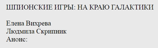 Женский фантастико-шпионский роман!!!