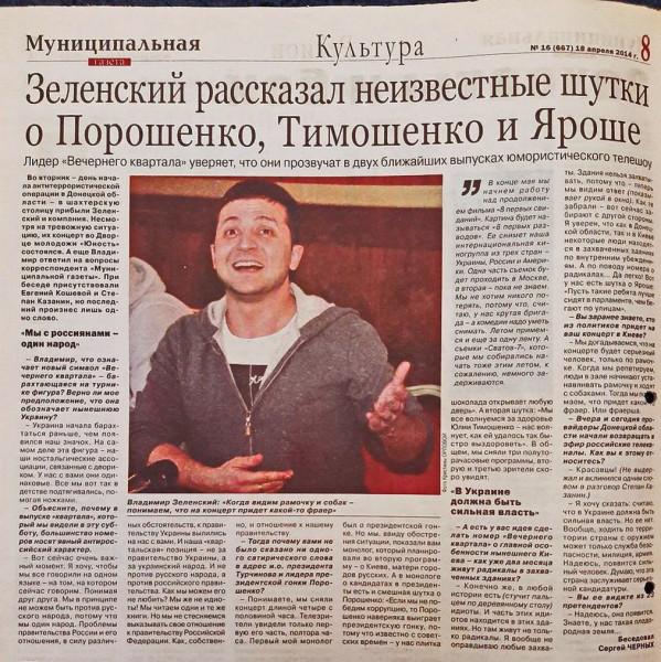 Зеленский Мы один народ.jpg