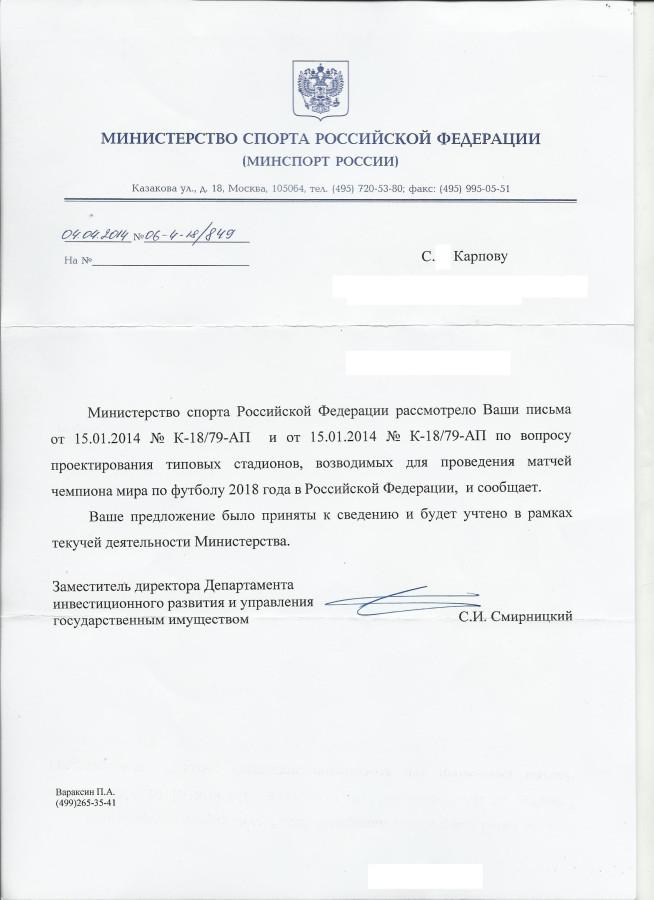 Ответ из министерства спорта РФ от 04.04.2014