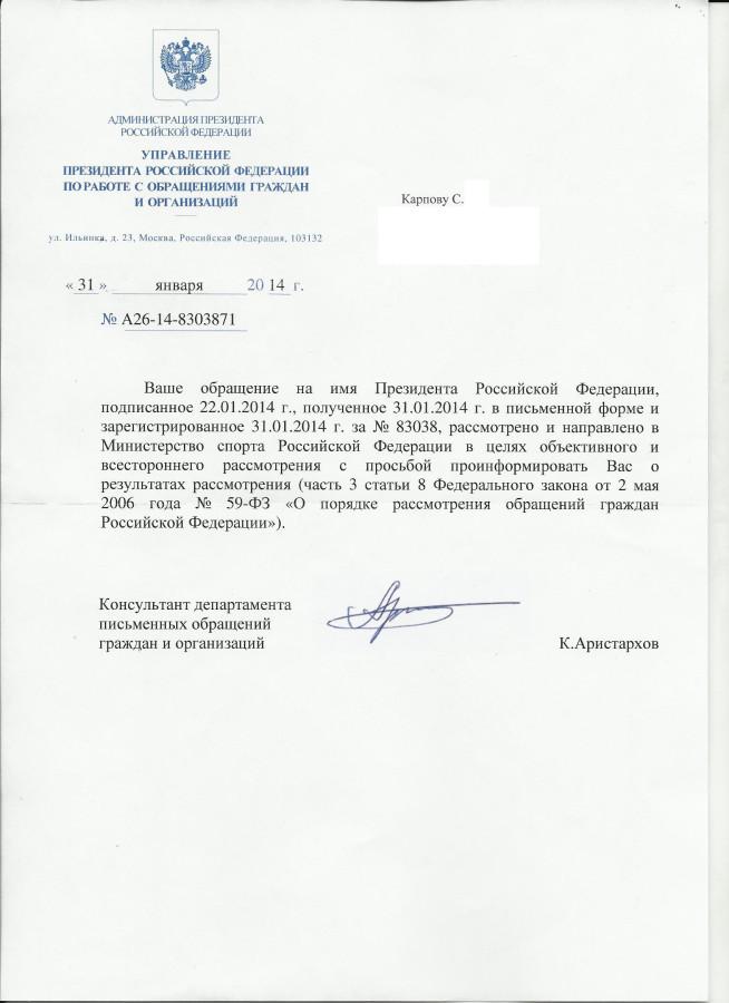 Ответ из АП от 31.01.2014