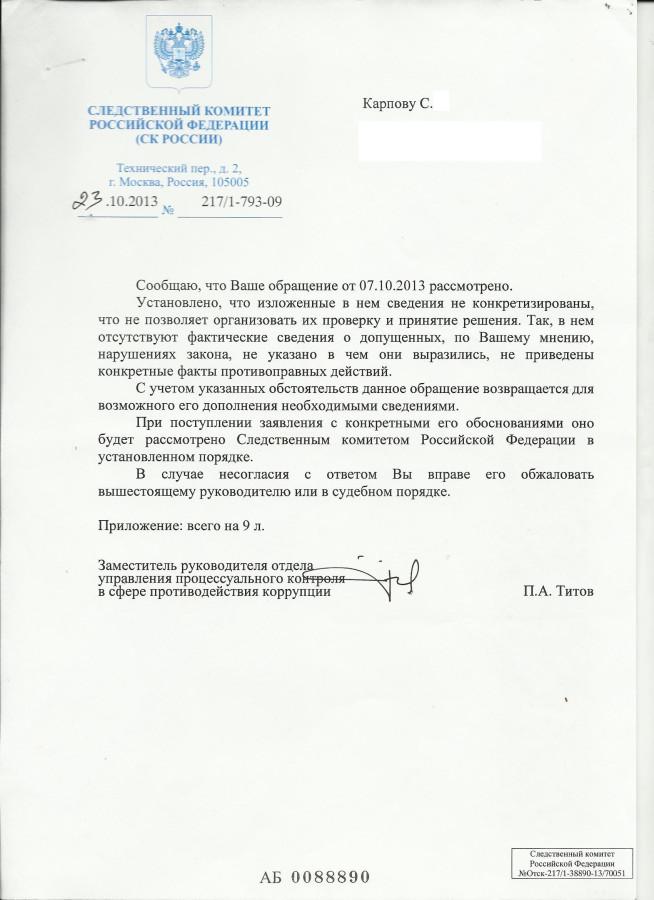 Ответ из СК от 23.10.2013 отр.
