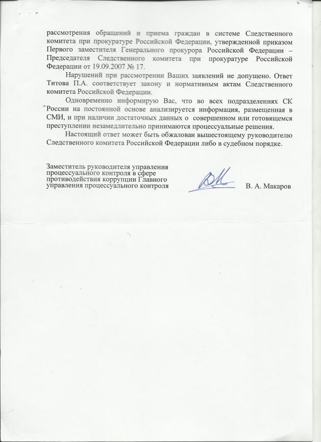 Ответ из СК от 21.11.2013 2стр.