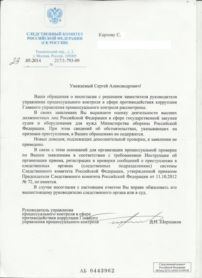 Ответ из ГП от 23.05.2014 отр.