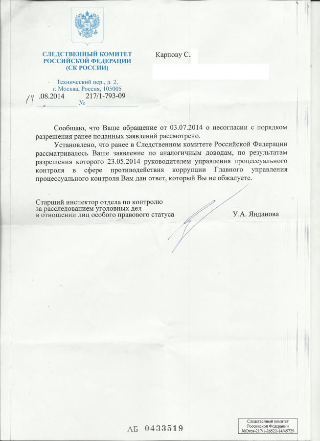 Отказ из СК от 14.08.2014 отр.