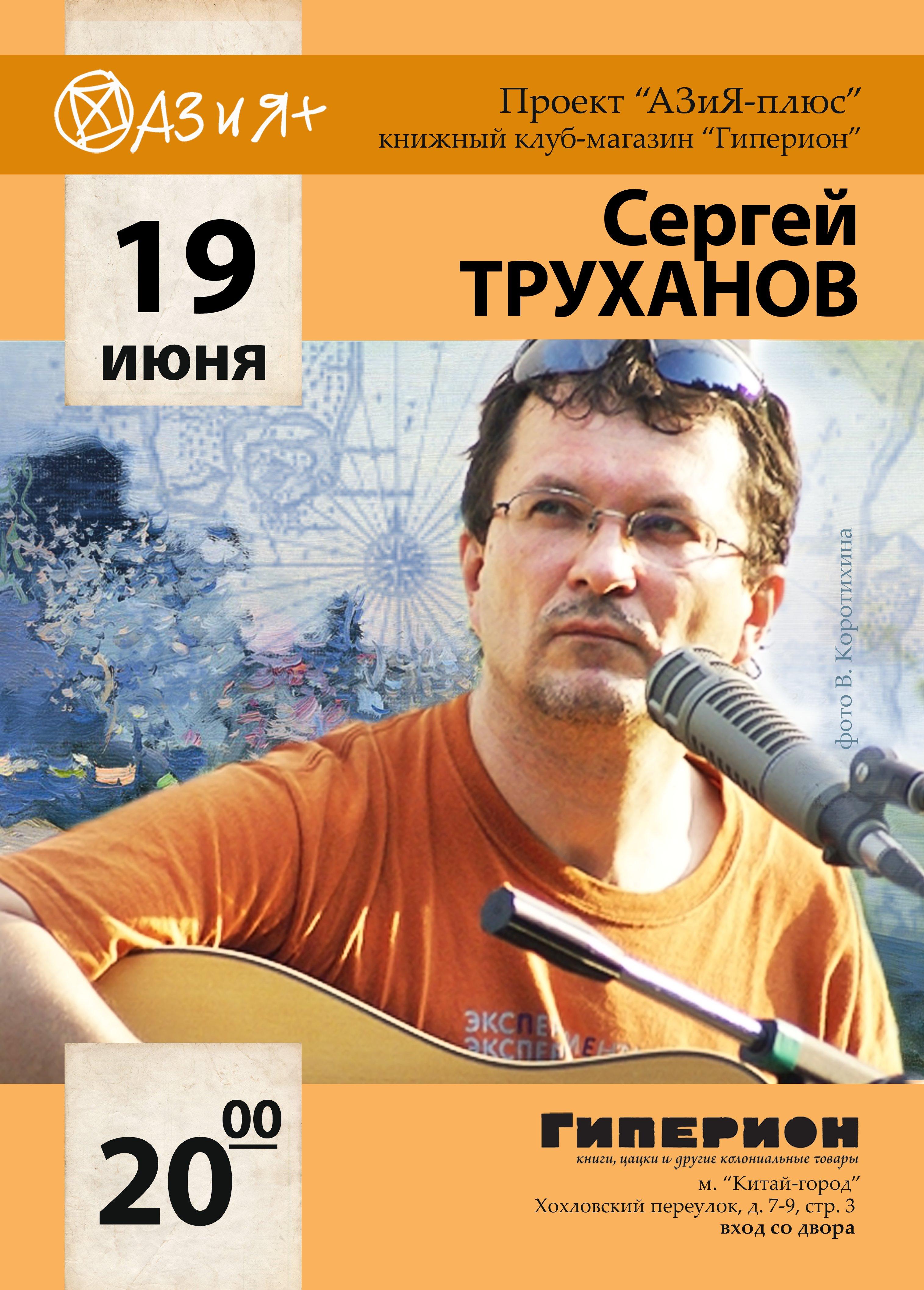 2Труханов А4