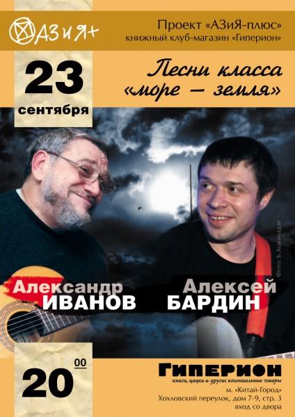 Bardin_Ivanov_web_v2_2
