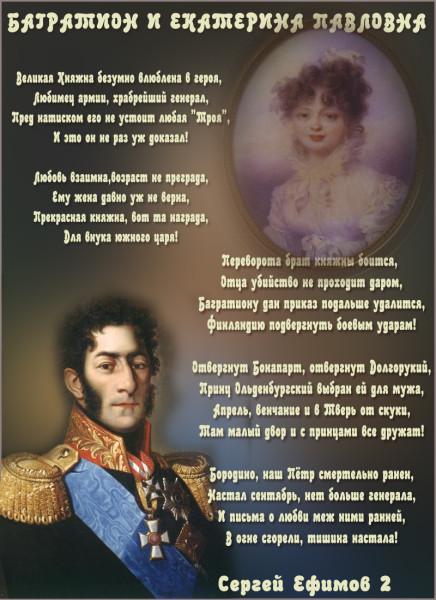 D6RVy6GP  БАГРАТИОН И ЕКАТЕРИНА ПАВЛОВНА