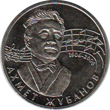50-tenge-100-let-jubanov
